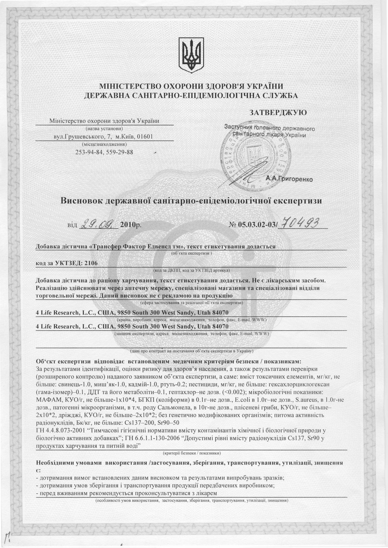 Сертификат Трансфер-фактор эдвенсд, лист 1