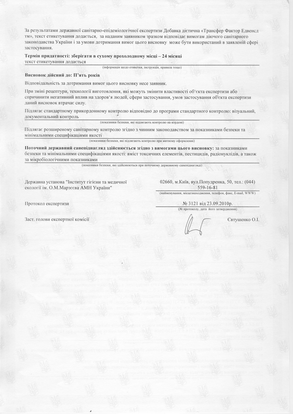 Сертификат Трансфер-фактор эдвенсд, лист 2