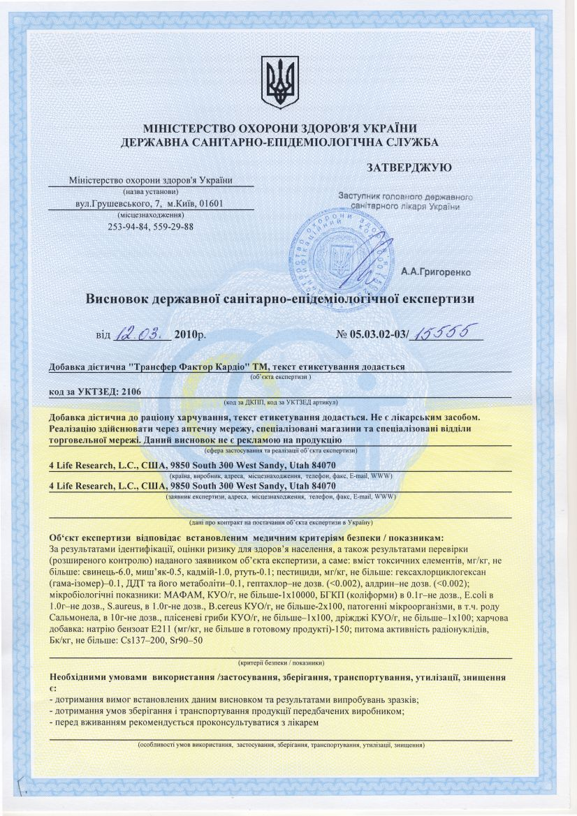 Сертификат Трансфер-фактор кардио, лист 1