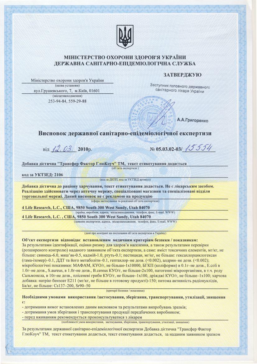 Сертификат Трансфер-фактор глюкоуч, лист 1