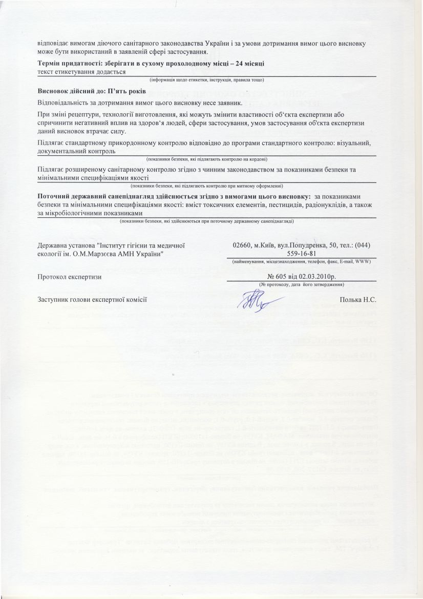 Сертификат Трансфер-фактор глюкоуч, лист 2